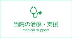 当院の治療・支援