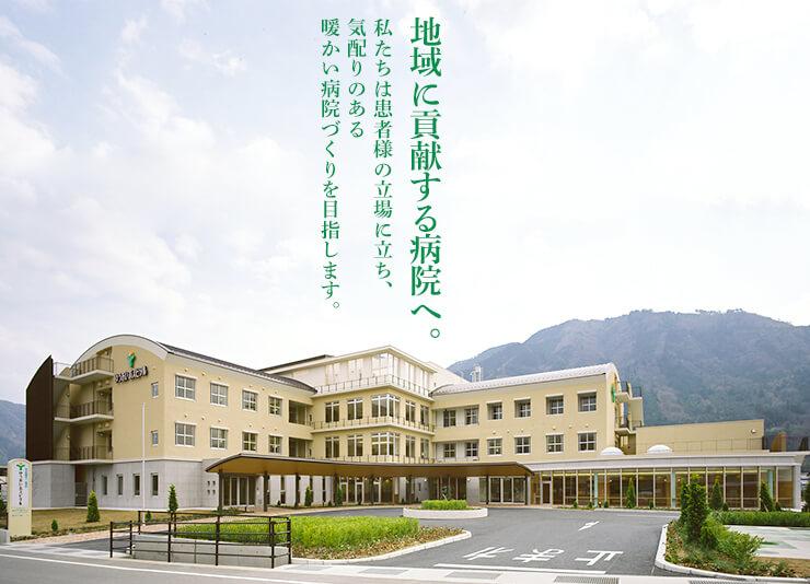 地域に貢献する病院へ。